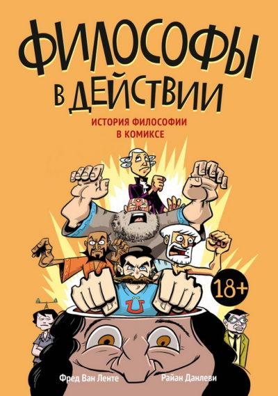 iskusstvo - Философы в действии. История философии в комиксе -