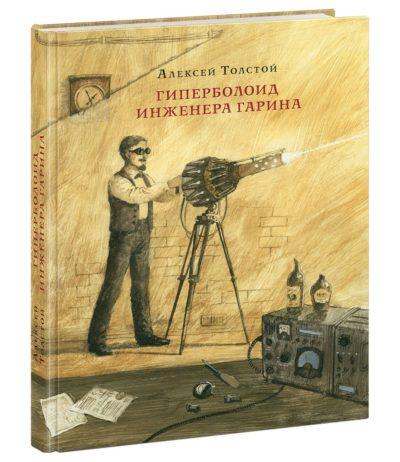 klassicheskaya-literatura, detskaya-hudozhestvennaya-literatura - Гиперболоид инженера Гарина -