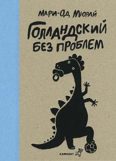 detskaya-hudozhestvennaya-literatura - Голландский без проблем -