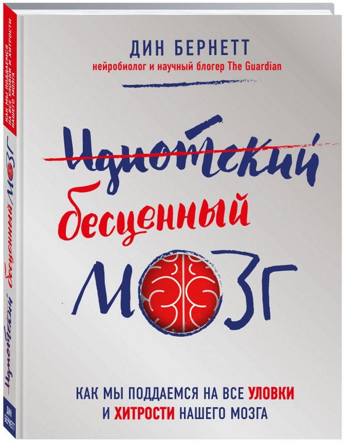 nauchno-populyarnaya-literatura - Идиотский бесценный мозг. Как мы поддаемся на все уловки и хитрости нашего мозга -