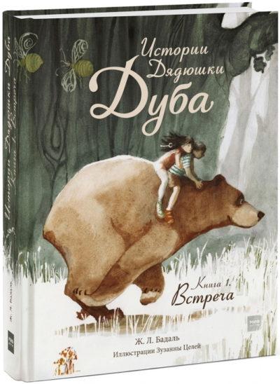 detskaya-hudozhestvennaya-literatura - Истории Дядюшки Дуба. Книга 1. Встреча -