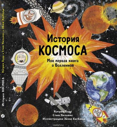 detskij-non-fikshn - История космоса. Моя первая книга о Вселенной -