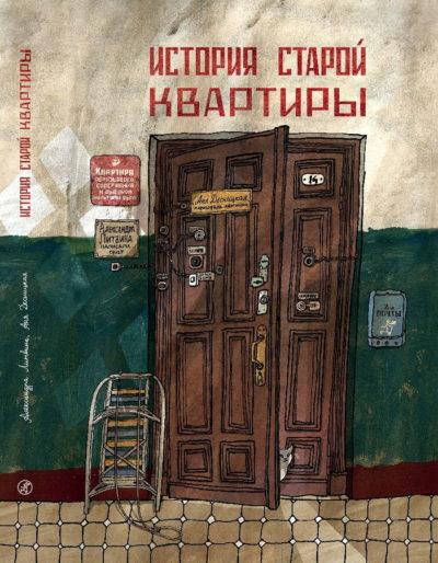 detskij-non-fikshn - История старой квартиры -