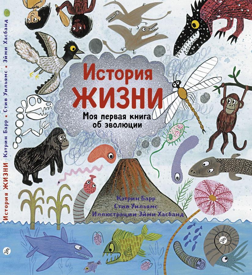 detskij-non-fikshn - История жизни. Моя первая книга об эволюции -