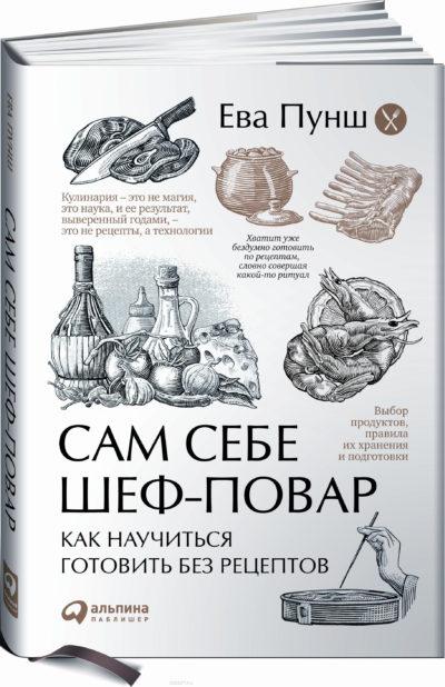 kulinarnoe-iskusstvo - Сам себе шеф-повар. Как научиться готовить без рецептов -