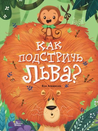 picture-books - Как подстричь льва? -