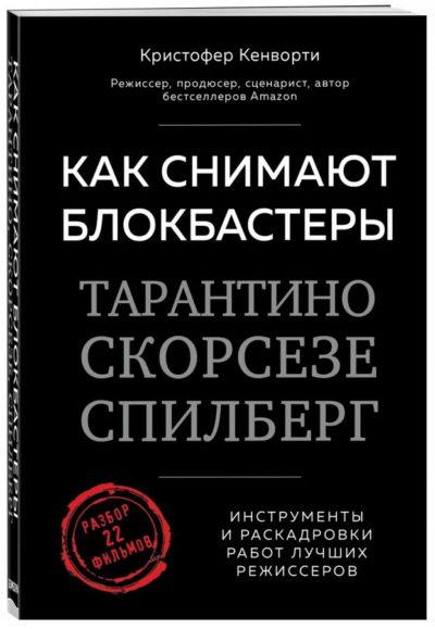 iskusstvo - Как снимают блокбастеры Тарантино, Скорсезе, Спилберг. Инструменты и раскадровки работ лучших режиссеров -
