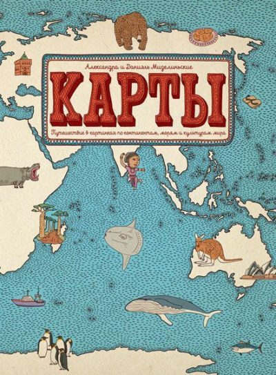 detskij-non-fikshn - Карты. Путешествие в картинках по континентам, морям и культурам мира -