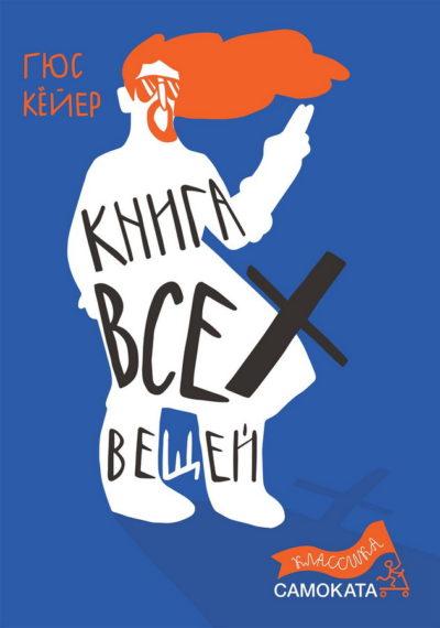 detskaya-hudozhestvennaya-literatura - Книга всех вещей -
