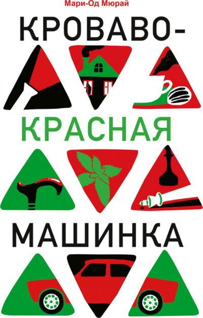 sovremennaya-zarubezhnaya-literatura, young-adult - Кроваво-красная машинка -