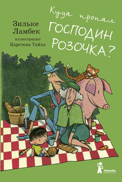 detskaya-hudozhestvennaya-literatura - Куда пропал господин Розочка? -