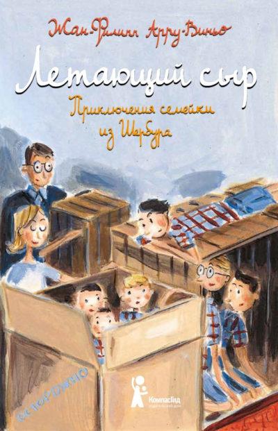 detskaya-hudozhestvennaya-literatura - Летающий сыр. Приключения семейки из Шербура -