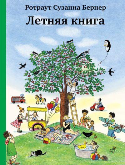 picture-books - Летняя книга -