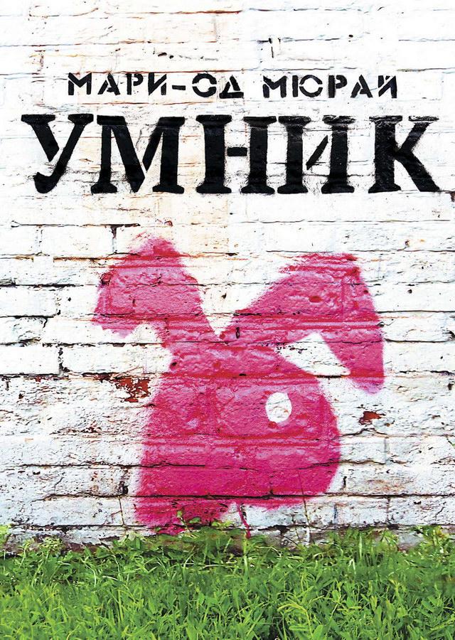 young-adult - Умник -
