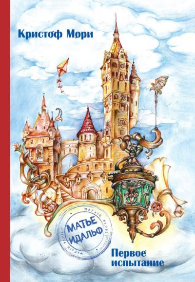 detskaya-hudozhestvennaya-literatura - Матье Идальф. Первое испытание -