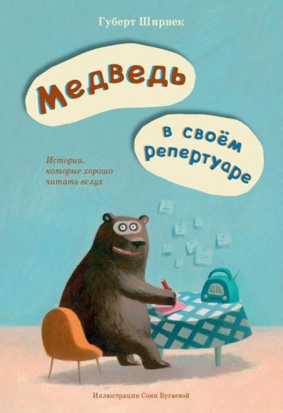 detskaya-hudozhestvennaya-literatura - Медведь в своем репертуаре -