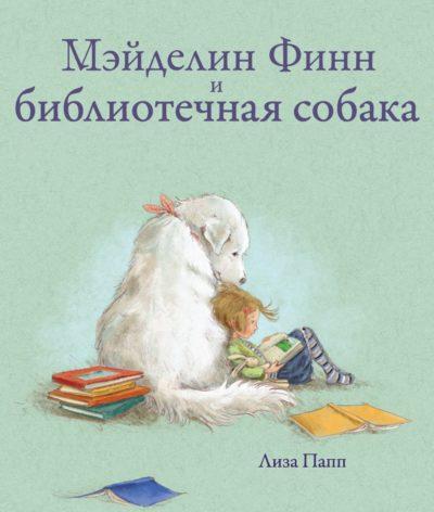 picture-books - Мэйделин Финн и библиотечная собака -