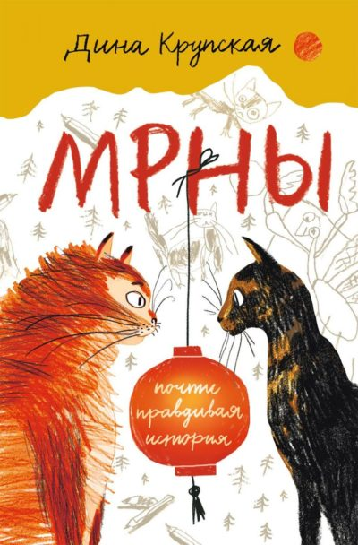 detskaya-hudozhestvennaya-literatura - МРНЫ (почти правдивая история) -