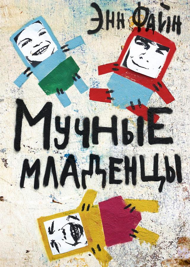 detskaya-hudozhestvennaya-literatura - Мучные младенцы -