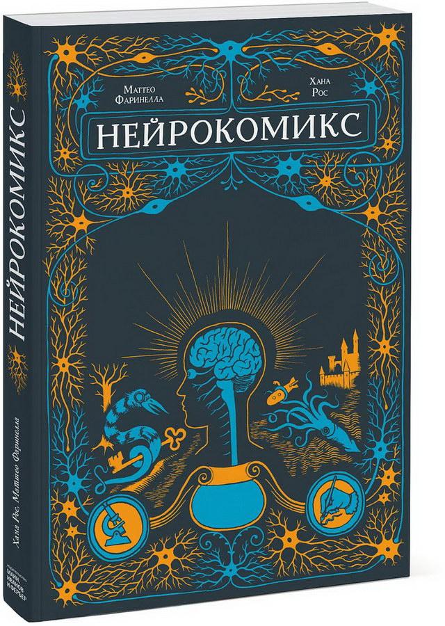 nauchno-populyarnaya-literatura - Нейрокомикс -