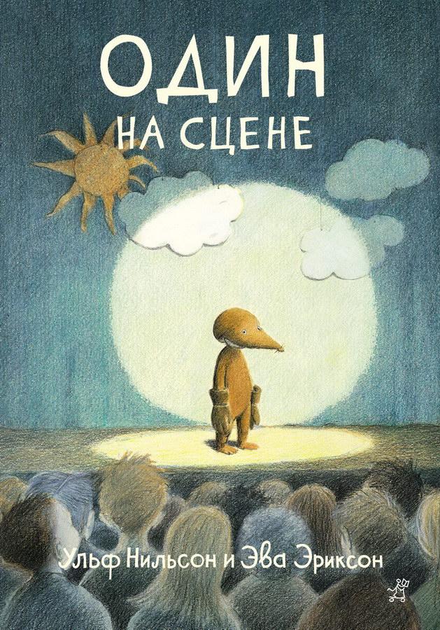 detskaya-hudozhestvennaya-literatura - Один на сцене -