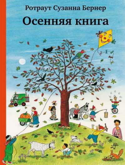 picture-books - Осенняя книга -