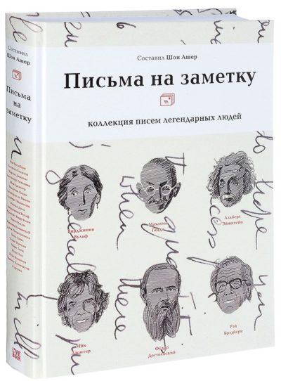 realnye-istorii - Письма на заметку. Коллекция писем легендарных людей -