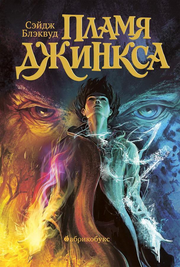 knigi-dlya-podrostkov - Пламя Джинкса. Книга третья -