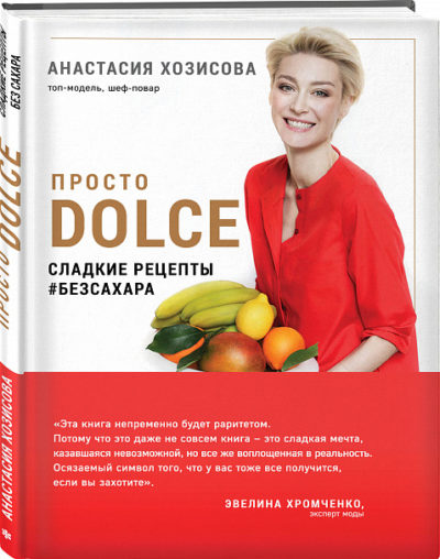 kulinarnoe-iskusstvo - Просто Dolce. Сладкие рецепты #безсахара -