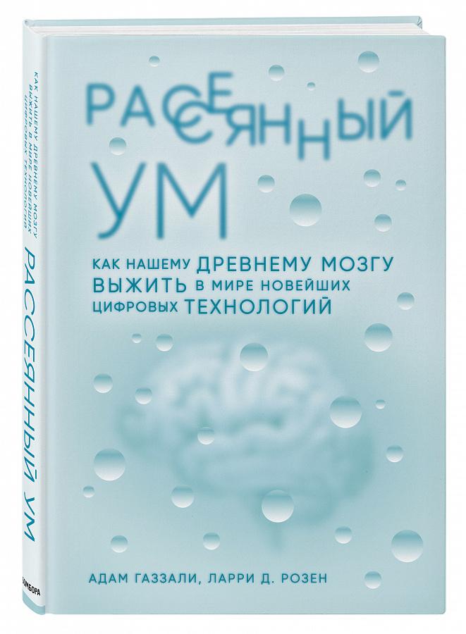 nauchno-populyarnaya-literatura - Рассеянный ум -