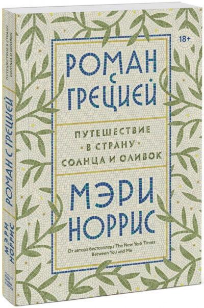 realnye-istorii - Роман с Грецией. Путешествие в страну солнца и оливок -