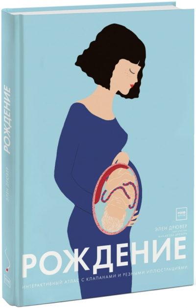 detskij-non-fikshn - Рождение. Интерактивный атлас с клапанами и резными иллюстрациями -