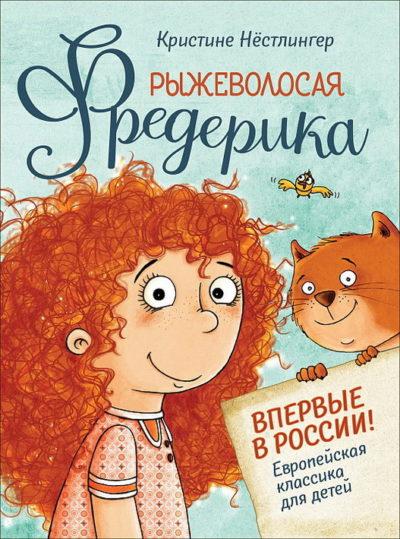 detskaya-hudozhestvennaya-literatura - Рыжеволосая Фредерика -