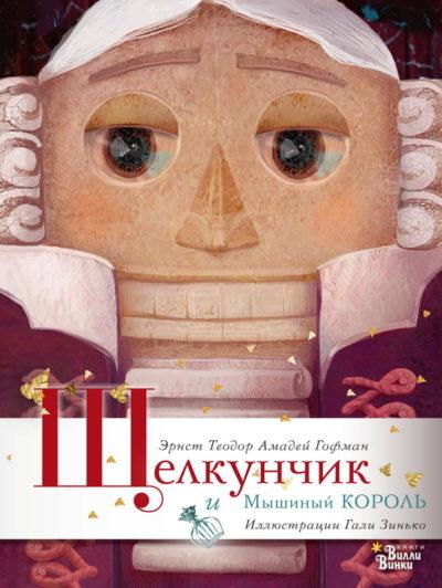 detskaya-klassika - Щелкунчик и Мышиный король с иллюстрациями Галины Зинько -