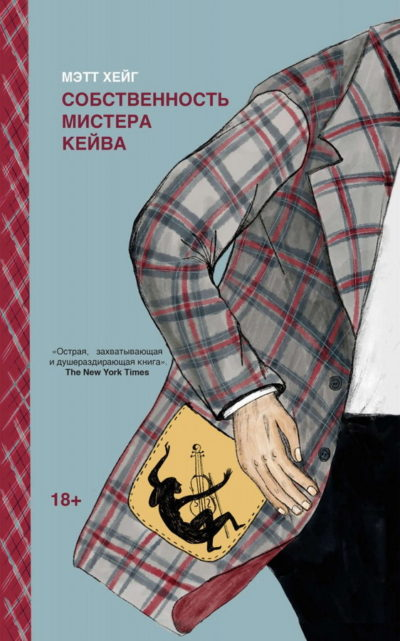 sovremennaya-literatura - Собственность мистера Кейва -