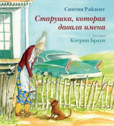 picture-books - Старушка, которая давала имена -