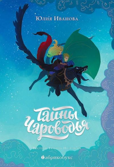 detskaya-hudozhestvennaya-literatura - Тайны Чароводья -