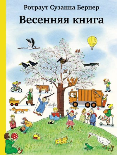 picture-books - Весенняя книга -