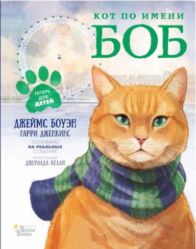 picture-books - Кот по имени Боб -