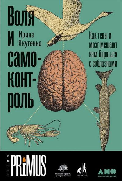 nauchno-populyarnaya-literatura - Воля и самоконтроль. Как гены и мозг мешают нам бороться с соблазнами -