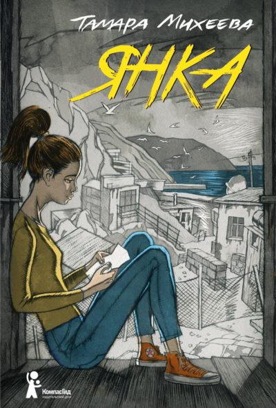 detskaya-hudozhestvennaya-literatura, young-adult - Янка -