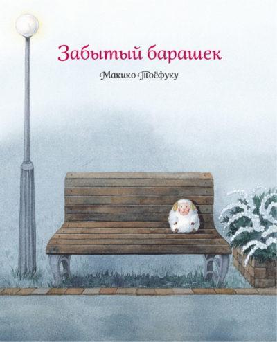 picture-books - Забытый барашек -