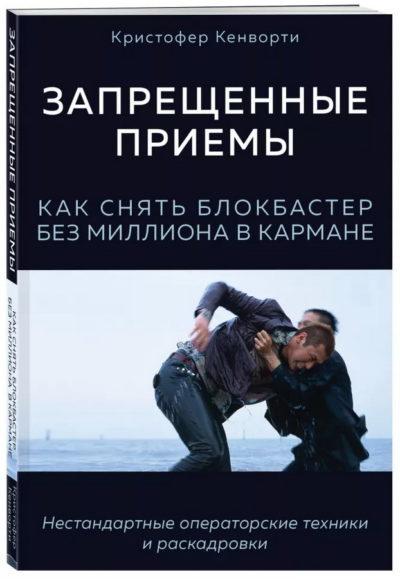 iskusstvo - Запрещенные приемы. Как снять блокбастер без миллиона в кармане -