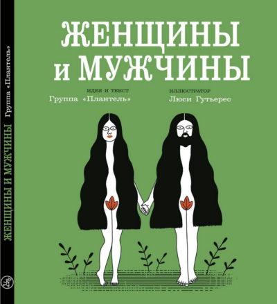 detskij-non-fikshn - Женщины и мужчины -