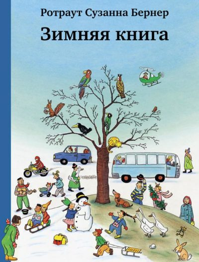 picture-books - Зимняя книга -