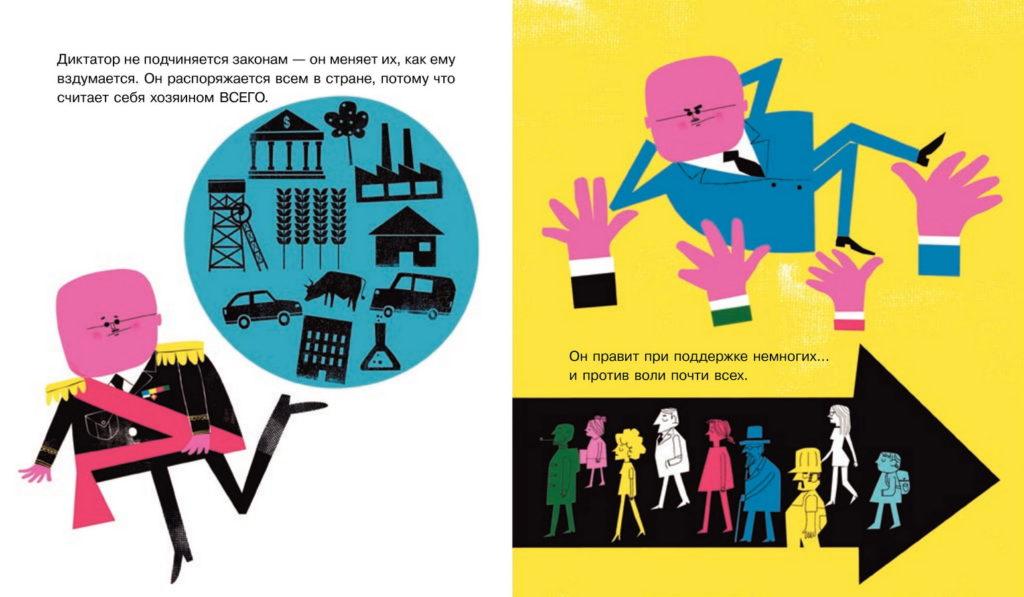 detskie-knigi - Как рассказать детям об устройстве нашего общества - детский нон-фикшн