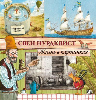 detskij-non-fikshn - Жизнь в картинках -