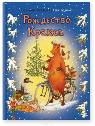 picture-books - Рождество Кракса -