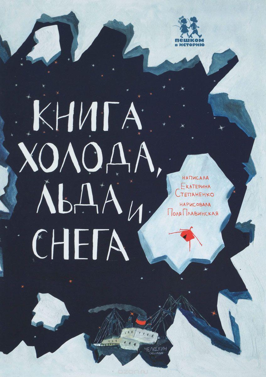 detskij-non-fikshn - Книга холода, льда и снега -