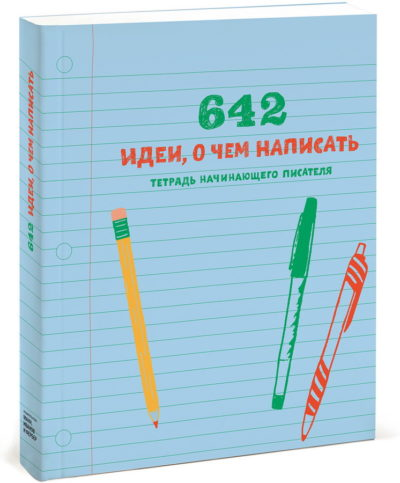 pisatelstvo, detskij-non-fikshn - 642 идеи, о чем написать. Тетрадь начинающего писателя -
